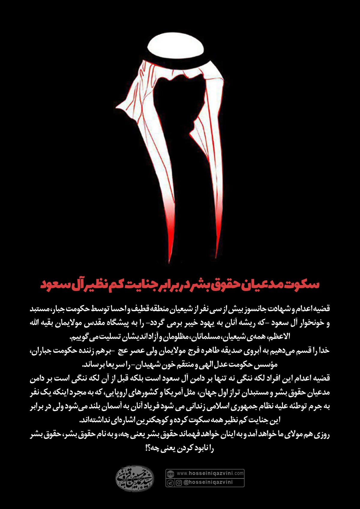 سکوت مدعیان حقوق بشر در برابر جنایت کم نظیر آل سعود